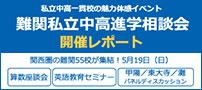関西圏 難関私立中高進学相談会